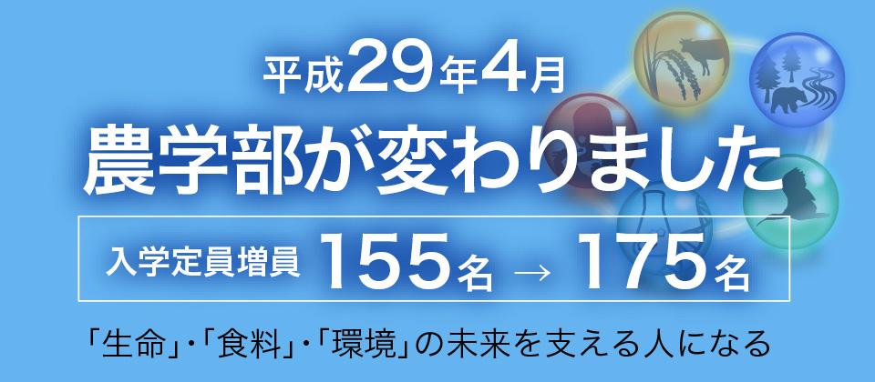 平成29年4月 新潟大学農学部が変わります