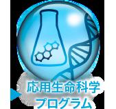 応用生命科学プログラム