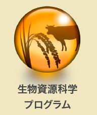 生物資源科学プログラム